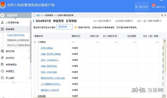 天津自然人税收管理系统图片2