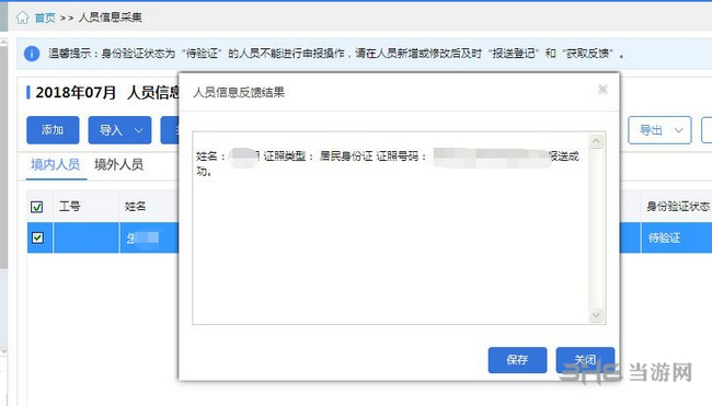 吉林省自然人税收管理系统扣缴客户端图片2