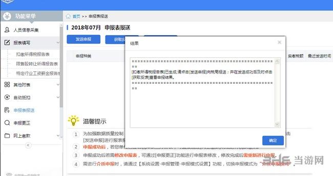 吉林省自然人税收管理系统扣缴客户端图片1