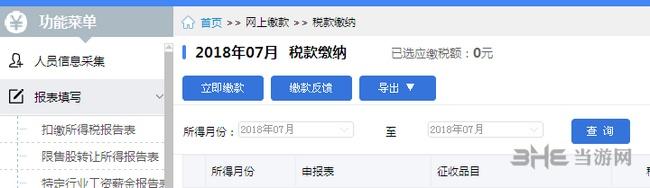 黑龙江省自然人税收管理系统扣缴客户端图片1