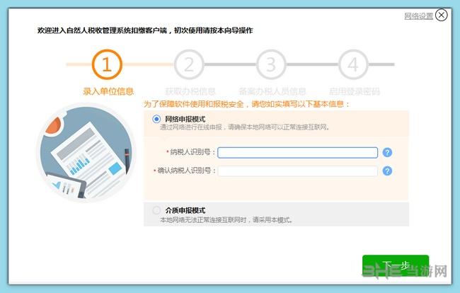 黑龙江省自然人税收管理系统扣缴客户端图片2
