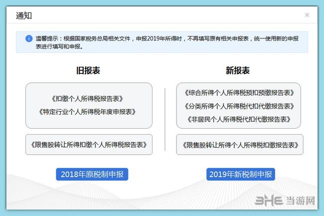 内蒙古自然人税收管理系统扣缴客户端图片1