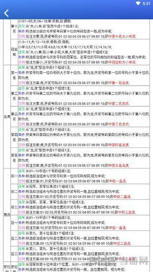 2016年彩库宝典老版1.012
