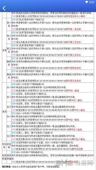 2016年彩库宝典老版1.011
