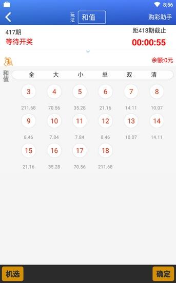 彩库宝典2016版图片3