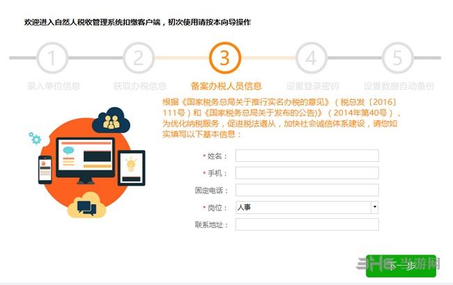 山西省自然人税收管理系统扣缴客户端图片1