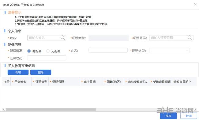 山西省自然人税收管理系统扣缴客户端图片2