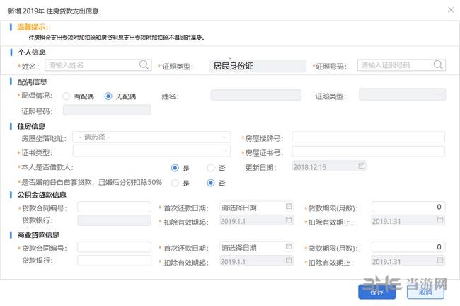辽宁自然人税收管理系统扣缴客户端图片1