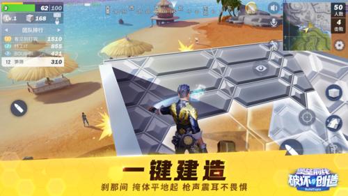 堡垒前线:破坏与创造图3