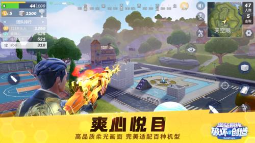 堡垒前线:破坏与创造图5