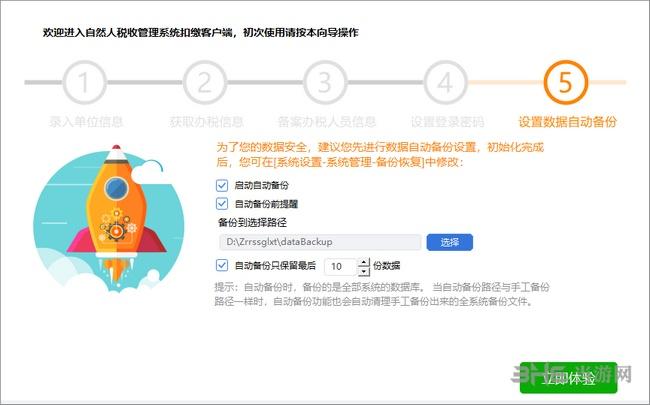 北京市自然人税收管理系统扣缴客户端图片1
