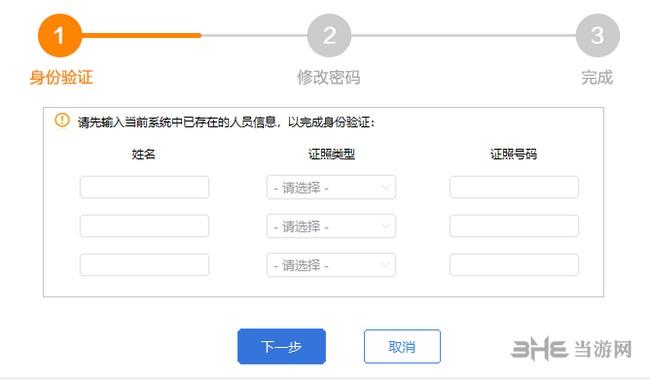 辽宁自然人税收管理系统扣缴客户端图片2