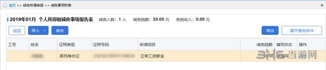 天津自然人税收管理系统图片1