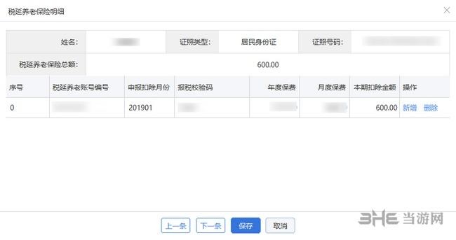 陕西省自然人税收管理系统扣缴客户端图片1
