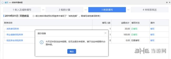 陕西省自然人税收管理系统扣缴客户端图片2