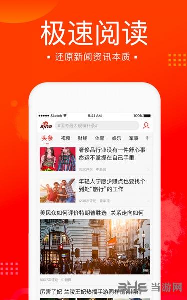 新浪新闻极速版app宣传图