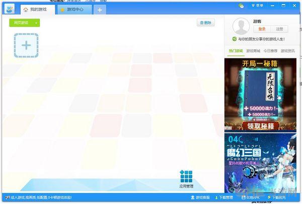 游窝游戏盒图片