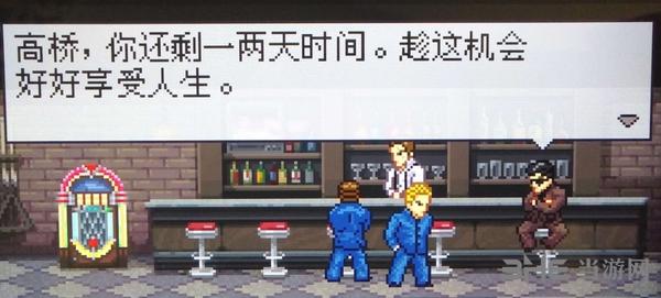 石河伦吾的朋友们游戏截图1
