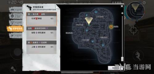 《黎明之路》狩猎感染者任务图