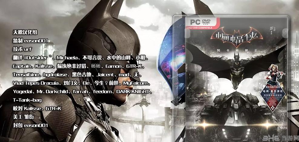 蝙蝠侠阿卡姆骑士天邈汉化补丁截图0