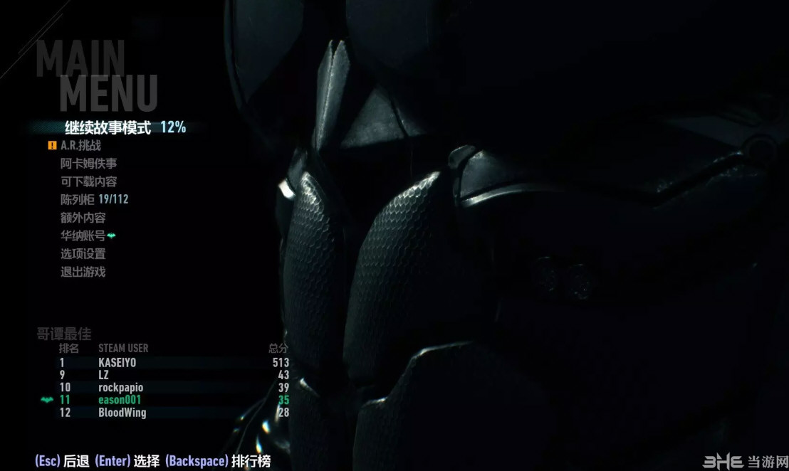 蝙蝠侠阿卡姆骑士天邈汉化补丁截图1