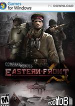 英雄连队:东线战场(Company of Heroes: Eastern Front)电脑最新版v2.4