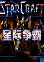 星际争霸PC中文版