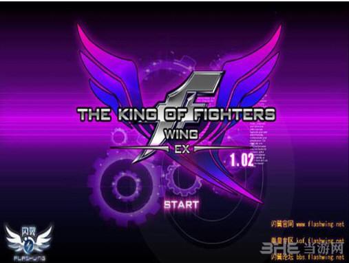 拳皇wingex1.02截�D3