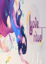 爱情仪式(Love ritual)PC破解版
