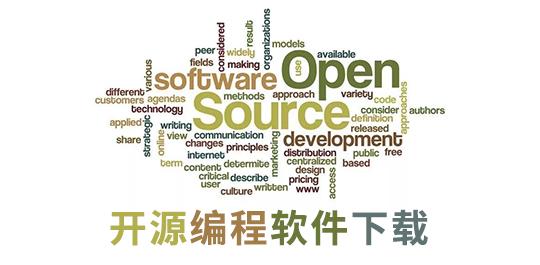开源编程软件有哪些