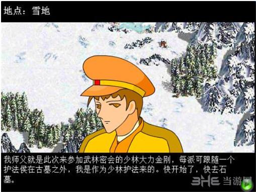 胡侦探传说之古墓雪妖截图0