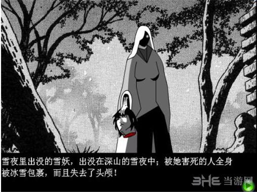 胡侦探传说之古墓雪妖截图2