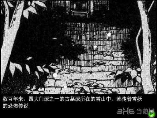 胡侦探传说之古墓雪妖截图3