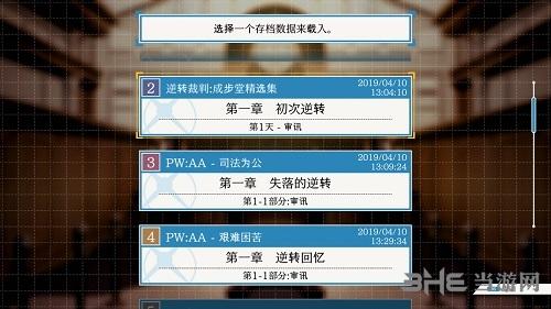 Switch逆转裁判123成步堂合集全通关存档截图0