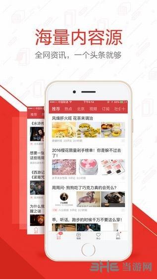 今日�^�l探索版app截�D0