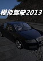 模拟驾驶2013
