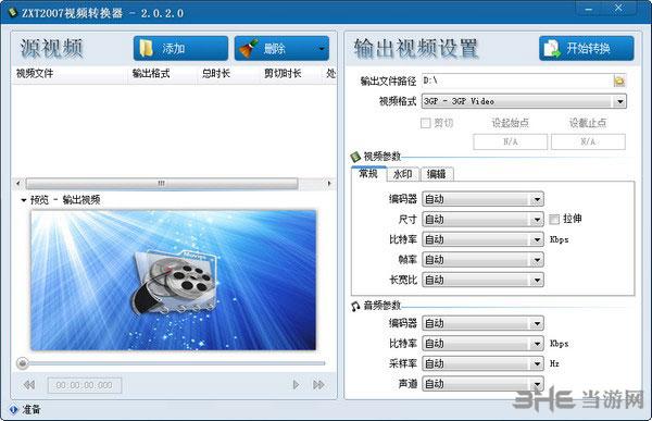 ZXT2007視頻轉換器