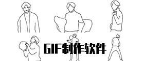 GIF制作�件