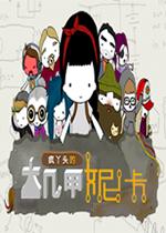 �C甲妮卡(MechaNika)中文版