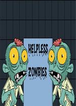 �o助僵尸(Helpless Zombies)中文版