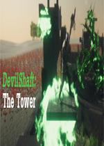 德维尔沙夫特:塔(DevilShaft: TheTower)PC中文版