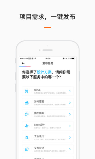 云沃客app截图1