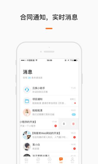 云沃客app截图2