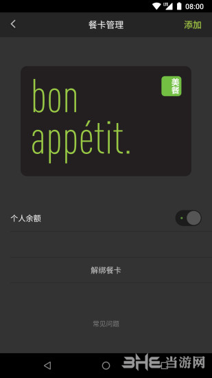 美餐app截图1