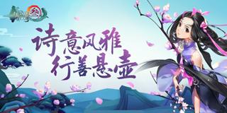 《���W3:指尖江湖》�f花谷招生�章