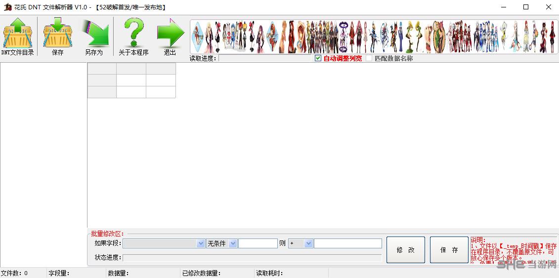 花氏DNT文件解析器截图0