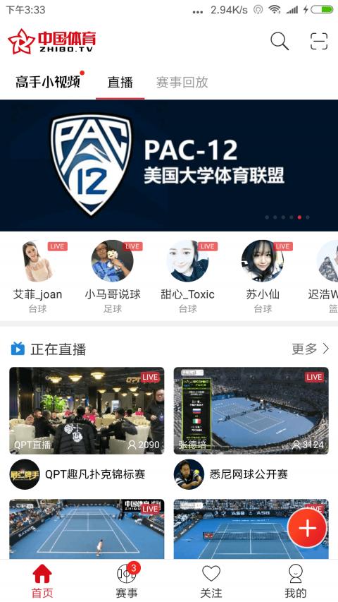 中国体育截图0
