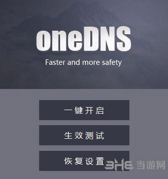 oneDNS一键设置