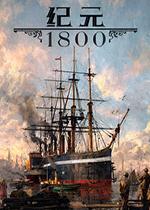 �o元1800(Anno 1800)PC豪�A版