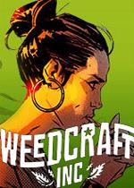 麻草制造公司(Weedcraft Inc)PC破解版